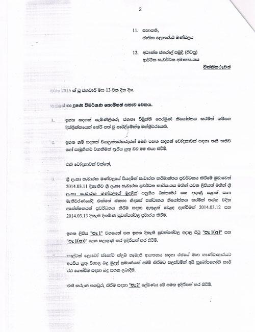 Copmplant_Sinhala-2