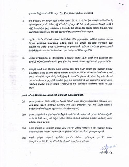 Copmplant_Sinhala-4